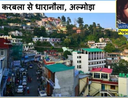 Almora Trip from Karbala to Dharanaula