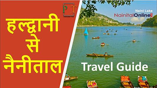 Haldwani-to-Nainital-Journey-1