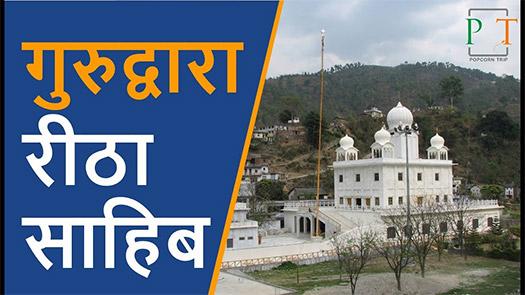 Reetha-Sahib-Gurudwara