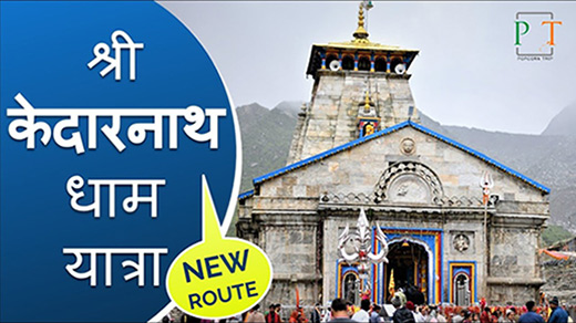 Shri-Kedarnath-travel-guide