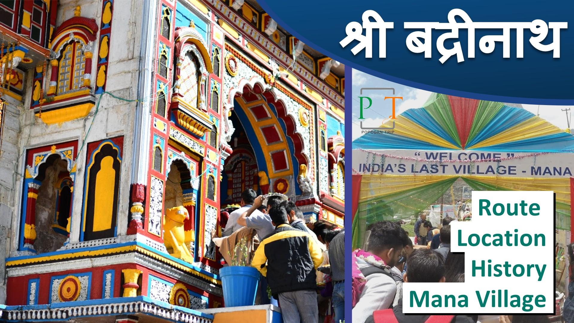 Shir badrinath temple char dham documentary