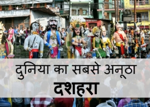 Amazing-Dashara-dussehra-Festival