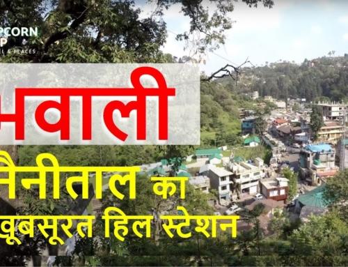 Bhowali Travel Guide