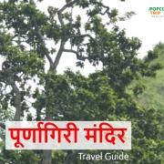 purnagiri temple tanakpur